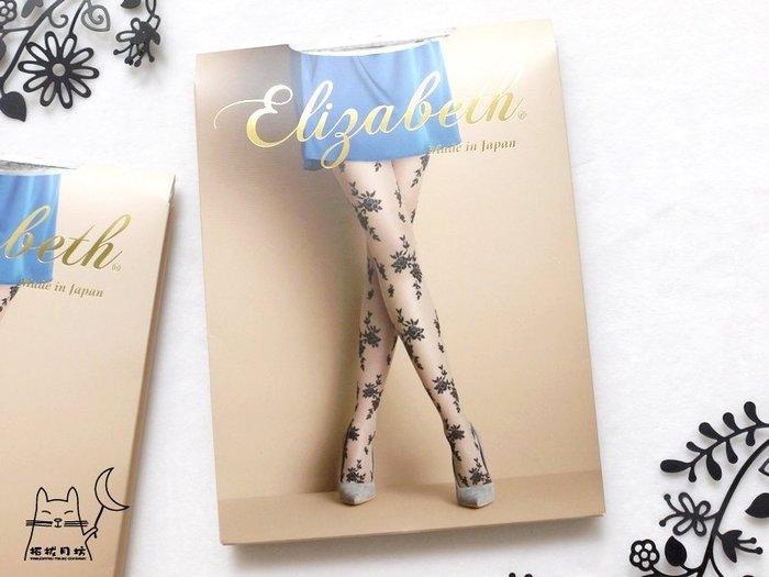 【拓拔月坊】日本品牌 Elizabeth 玫瑰絨布 小菱格紋 絲襪 日本製~現貨! L-LL