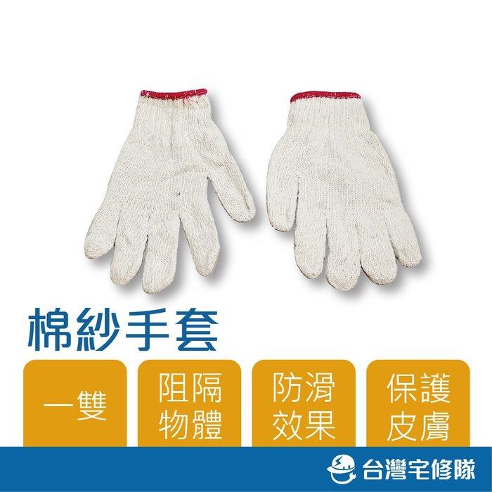 棉紗手套 一雙 白色紅邊 修繕油漆 搬運 工程 工作手套 安全配件 ─台灣宅修隊17ihome