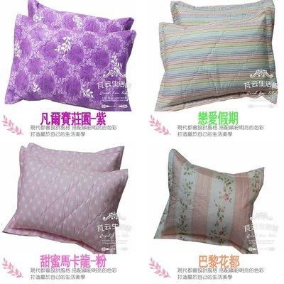 【芃云生活館】~☆ ~ ☆專櫃品牌~100%精梳棉歐式壓框鋪棉枕套 ~2個/1對