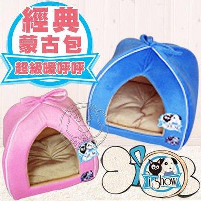 【🐱🐶培菓寵物48H出貨🐰🐹】i Show經典蒙古包》超級舒適暖呼呼粉紅│藍色(L)送尿布墊 特價699元
