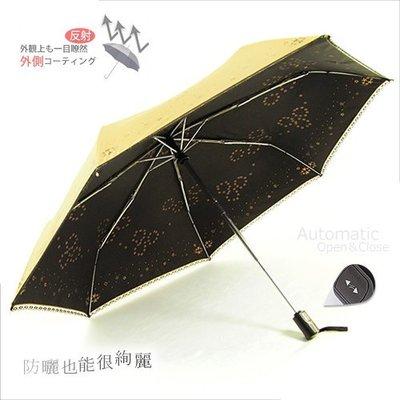 【RAINBOW】絢爛煙花 - 抗UV自動傘 (大地金) / 晴雨傘防風傘防曬傘摺疊傘抗UV傘陽傘洋傘折傘 (免運)