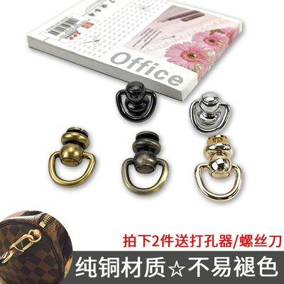 雜貨小鋪 純銅帶環和尚頭配件口紅包改造旋轉和尚頭螺絲扣Speedy25改裝d環