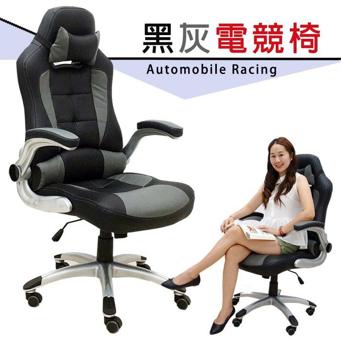 【椅統天下】黑灰色寬大電競椅 /皮椅/辦公椅 (9053-1)