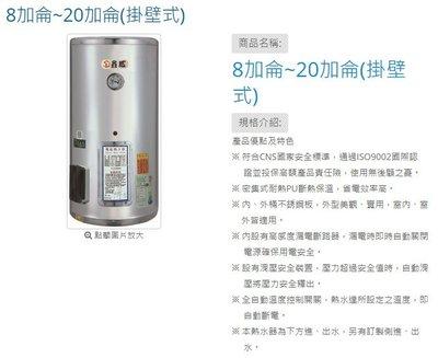 南盈廚具 鑫威牌 15加侖 不鏽鋼 儲熱式 電熱水器 電能熱水器 (掛式) 免運