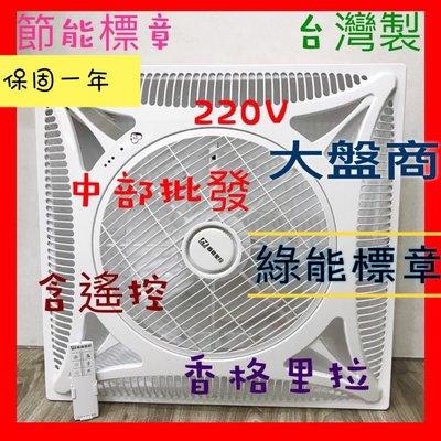 『超便宜』220V 16吋 香格里拉 PB-123 輕鋼架循環扇 三段風 天花板循環扇 辦公室節能扇 附遙控 商業
