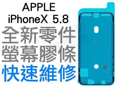 APPLE iPhone X 10 5.8 螢幕防水膠 防水膠條 全新零件 專業維修【台中恐龍電玩】