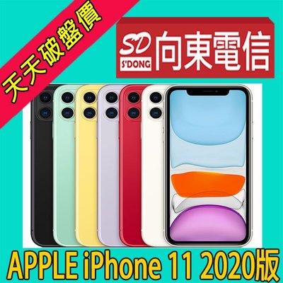 【向東-台中一中店】全新蘋果iphone 11 256g 2020版(2019版+500)攜碼遠傳1399手機7490元
