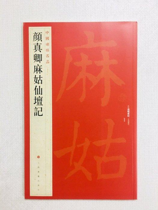 正大筆莊~『59 顏真卿麻姑仙壇記』 中國碑帖名品系列 上海書畫出版社 (500062)