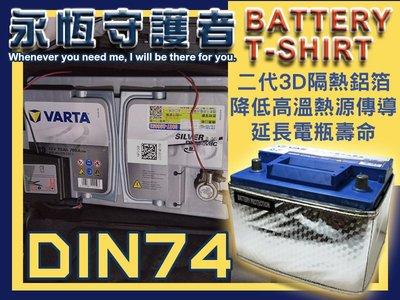 {鋐瑞電池} VOLVO 富豪 V40 電瓶 電池T恤 隔熱防護衣 專用 AGM70 E39 AGM 70Ah 74AH