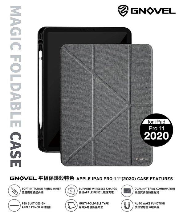 GNOVEL iPad Pro 11吋多角度保護殼