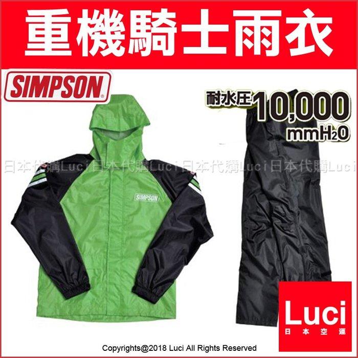 日版 SIMPSON  辛普森 重機騎士雨衣 防水透濕 雨衣  兩件式 耐水壓 10000  LUCI日本代購