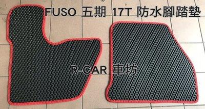 FUSO 5期 17T FUSO五期17頓大卡車 脫拉庫 耐磨腳踏墊 防水腳踏墊