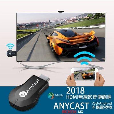 【貝占】2018手機無線電視棒RK Anycast Note9 S8 S9 Iphone Xs 7 8 plus MX