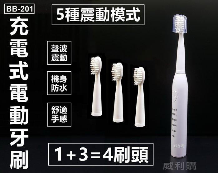 【威利購】BB-201充電式電動牙刷 音波震動牙刷 USB充電 五檔震動模式