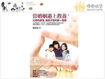 ♪♫瑋瑋城堡✲親子教養書♪♫ (二手書出售) 當婚姻遇上教養 父母的感情,是孩子愛的第一堂課