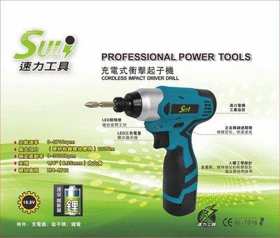 【台北益昌】SULi 速力 SL-TD16 16.8V 鋰電 充電式 衝擊起子機 電鑽
