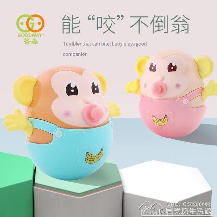 嬰兒玩具大號牙膠不倒翁猴子3-6-9-12個月寶寶早教益智0-1歲