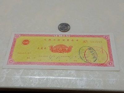 1981年人民幣定期定額儲蓄存款單祈縣支行發行
