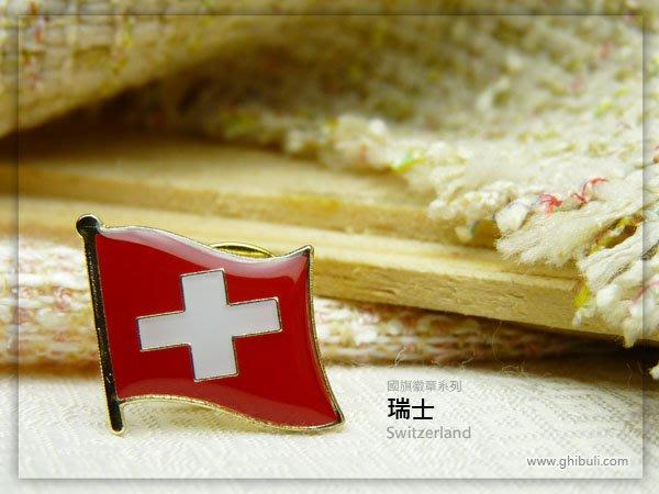 【衝浪小胖】瑞士國旗徽章/胸章/勳章/別針/獎章/200國可選購蒐集