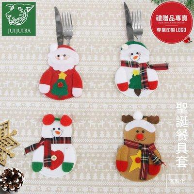 聖誕餐具套/刀叉套/聖誕節/派對用品/聖誕道具/禮品/贈品/批發-久久霸禮贈品