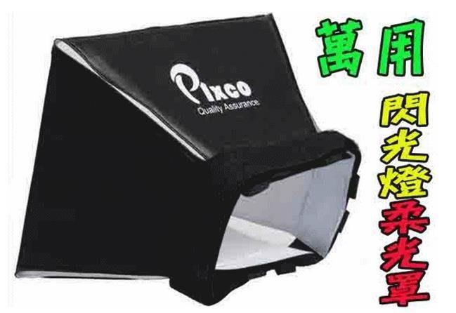 閃光燈柔光罩【番屋  現貨~】Pixco 萬用折疊式 柔光箱 萬用無影罩攝影棚 三腳架單眼相機濾鏡手機自拍旅遊神牛可參考