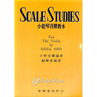 Kaiyi Music ♫Kaiyi Music♫ 小野安娜小提琴音階教本Scale studies for the violin