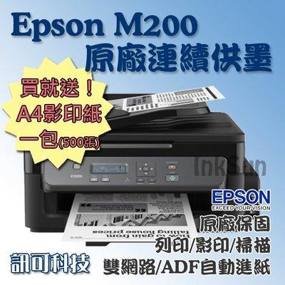 訊可-EPSON M200 黑白高速網...