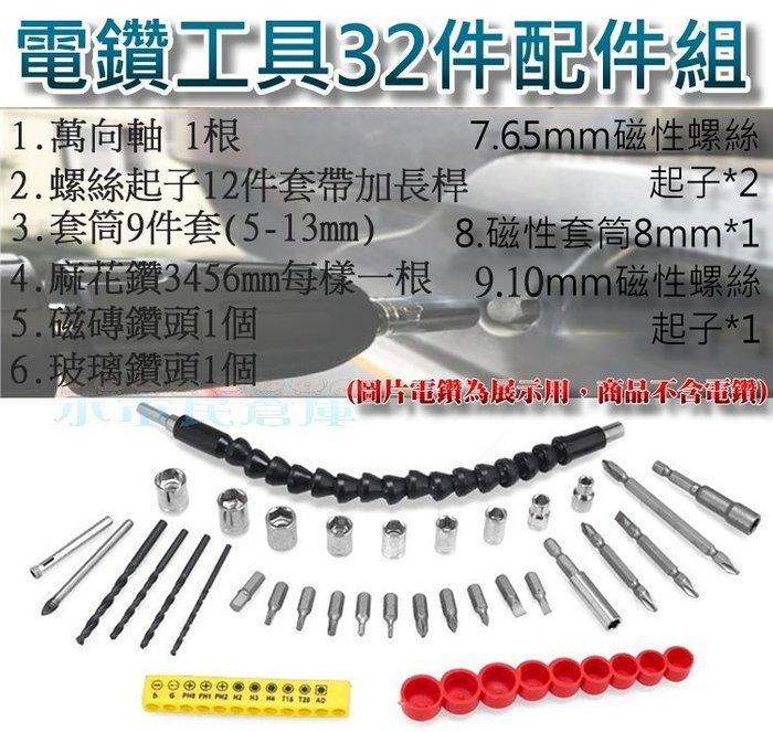 小市民倉庫-現貨發售-電鑽工具32件配件組-經濟裝-套筒-鑽尾-螺絲起子套組-六角套筒-工具套組-不含電鑚