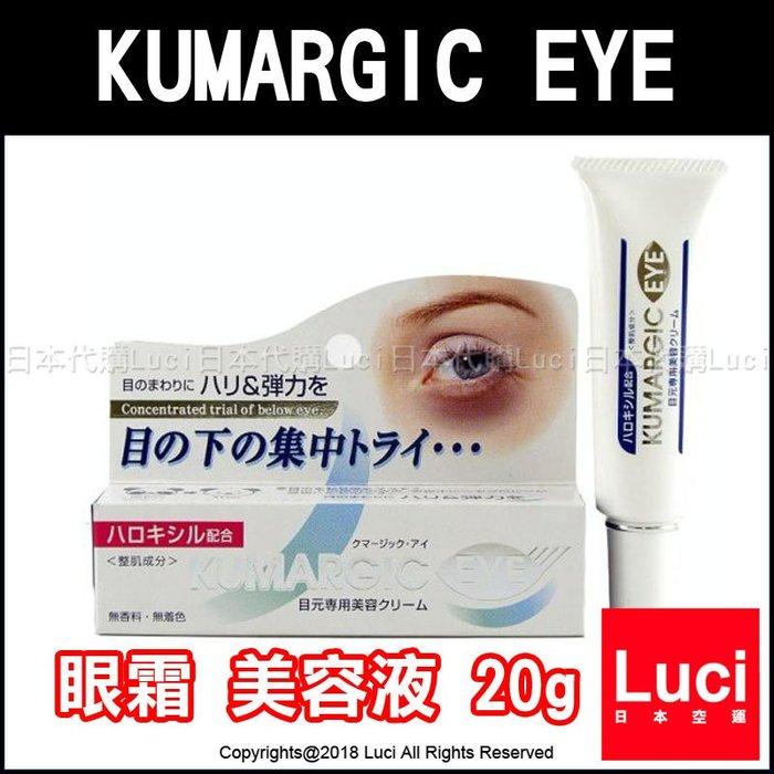 KUMARGIC EYE 去除淡化 黑眼圈 眼霜 保濕滋潤 美容液 熊貓眼 20g 日版 LUCI日本代購