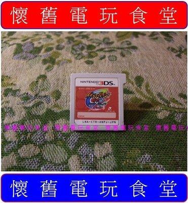 ※ 現貨『懷舊電玩食堂』《正日本原版》【3DS】閃電11人 閃電十一人 GO2 時空之石 熱風版