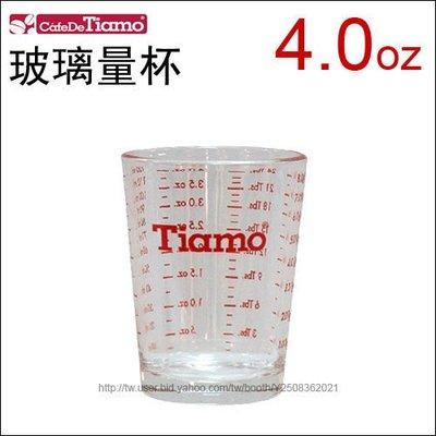 Tiamo 堤亞摩咖啡 館~AC0013~Tiamo 玻璃量杯 4.0oz 120cc