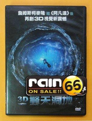 #⊕Rain65⊕正版DVD【3D驚天洞地/Sanctum】-阿凡達導演-詹姆斯柯麥隆監製##(直購價)