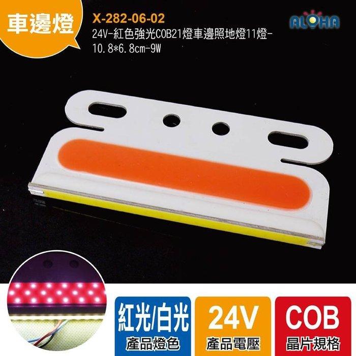 LED側邊燈【X-282-06-02】24V-紅色強光COB21燈車邊照地燈 煞車燈、方向燈、警示燈、照地燈、側邊