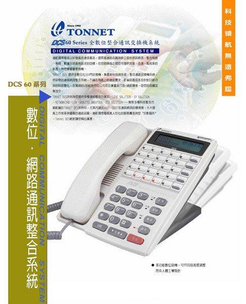 電話總機專業網...通航TONNET DCS-60總機+8鍵顯示話機4台...4外線8分機容量