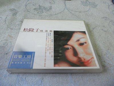 紫色小館-43--------松隆子精選輯