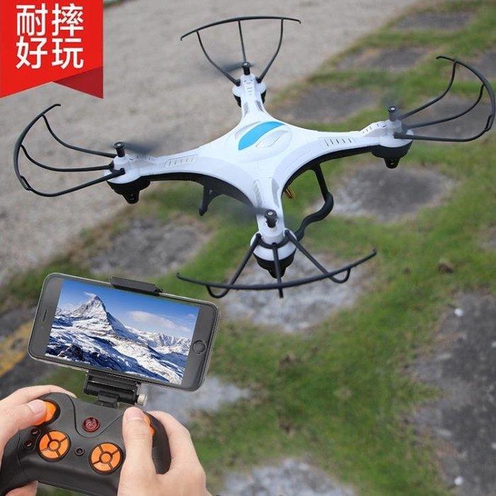 四軸飛行器遙控飛機耐摔無人機高清航拍飛行器航模直升機玩具男孩