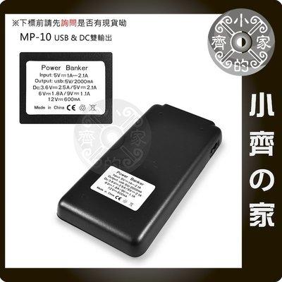 AILI行動電源盒 可調電壓 3.7V 5V 6V 9V 12V 6顆18650電池 USB移動電源MP-10-小齊的家 新北市