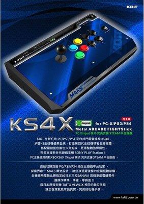 【飛鴻數位】凱迪特KDIT 最新2017 KS4X格鬥大型搖桿v1.0版 支援PS4/PC(全新商品) 『光華商場自取』
