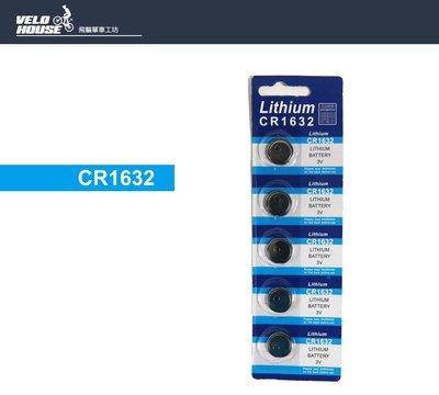 【飛輪單車】鈕扣電池【CR1632】水銀電池(1顆3元)[05300343]