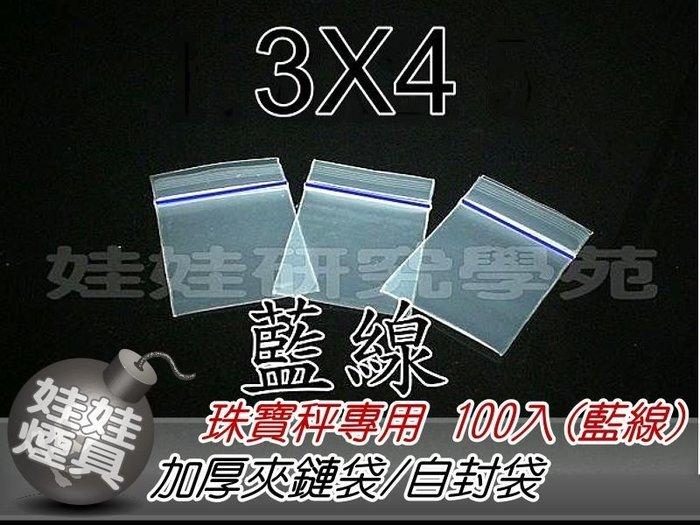㊣娃娃研究學苑㊣電子秤 珠寶秤 專用加厚樣品袋 夾鏈袋 3X4公分(藍線)(G021)