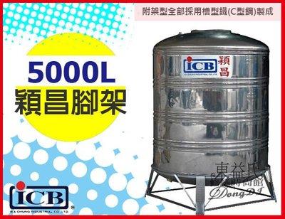 附發票 穎昌藍標 5000L 不鏽鋼水塔附腳架 5噸白鐵水塔【東益氏】另售新光 龍天下 塑膠水塔 液面控制器