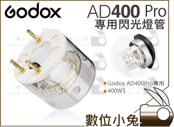 數位小兔【GODOX 神牛 AD400Pro 400WS 專用閃光燈管】燈泡 燈管 攝影燈 閃燈 公司貨