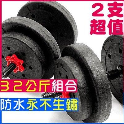 【推薦+】30公斤啞鈴2支短單槓心MC-122組合15KG另提供20KG槓鈴20另售仰臥起坐板舉重床椅重量訓練機30KG