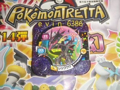 東京都-神奇寶貝pokemon tretta卡匣獎盃等級紫色 p卡 烈空座異色版(台灣機台可以刷) 非金超夢 現貨