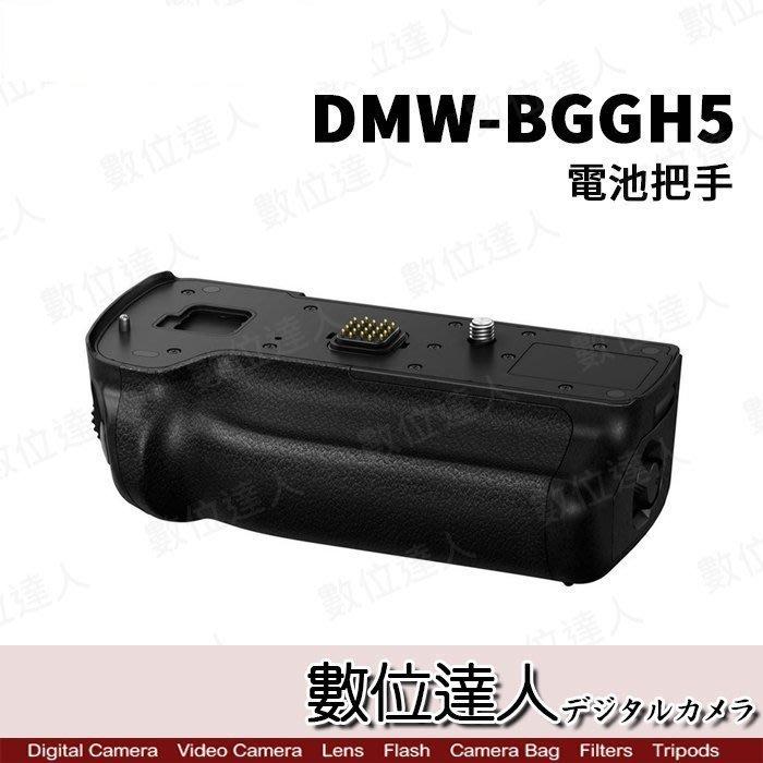 【數位達人】平輸 Panasonic DMW-BGGH5 電池手把 / 支援 GH5 BLF19 /垂直把手