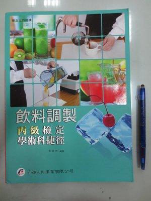 6980銤:D8-4de☆2014年初版『飲料調製丙級檢定學術科捷徑』葉青河《華都》ISBN:9789866090585