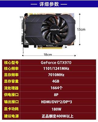顯卡華碩索泰影馳GTX970 4G顯卡二手大型3A吃雞游戲超GTX1060 3G顯卡