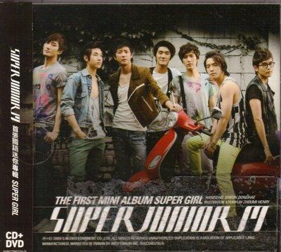 SUPER JUNIOR M 首張國語迷你專輯 SUPER GIRL CD+DVD+側標 (外盒有貼紙移除的痕跡)