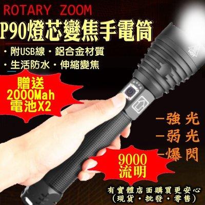 現貨》興雲網購【P90電芯手電筒+USB線+電池(粉)27130A-137】9000流明 強光 照明燈《批發