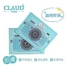 [DJS LIFESTYLE] 台灣 CLAUD 可洛迪美肌 app 面膜蒂芬妮綠淨荳無痕調理控油天然植物萃取效果卓越,能深層淨化調理,調節肌膚油水分佈‼️